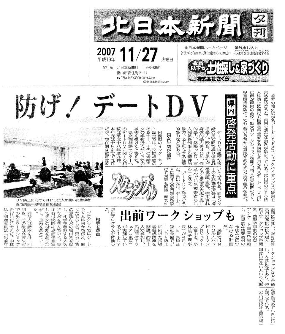 07112shinbun02