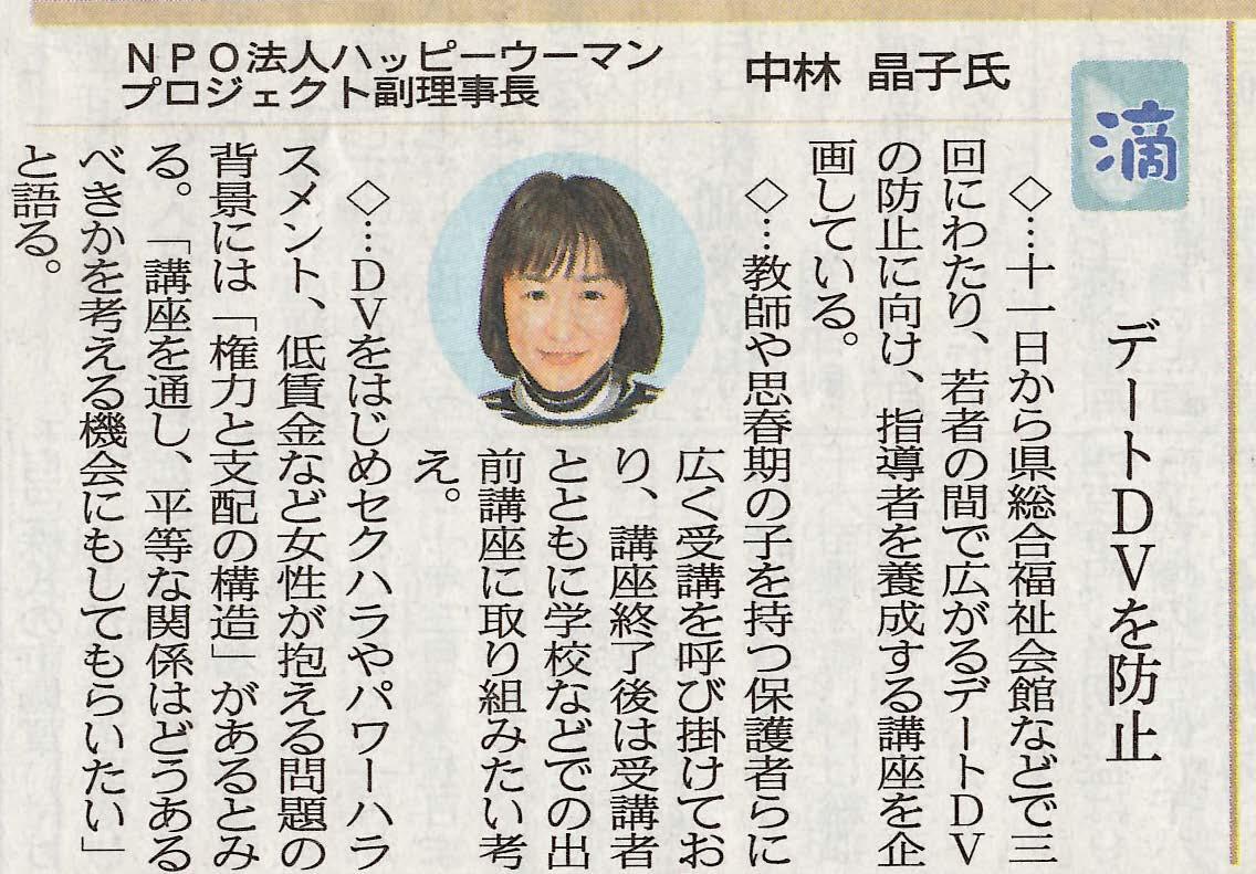 2007.11.2shinbun
