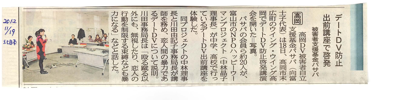 2012.11.19shinbun
